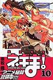 魔法先生ネギま! (10)   講談社コミックス―Shonen magazine comics (3529巻)