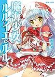 魔海少女ルルイエ・ルル (あとみっく文庫) (あとみっく文庫 15)