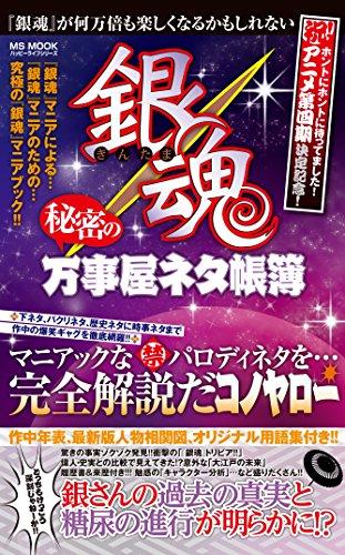 銀魂 秘密の万事屋ネタ帳簿 (ハッピーライフシリーズ)