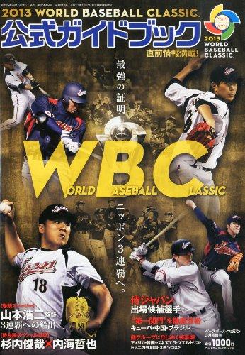 ベースボールマガジン増刊 WBC公式ガイドブック 2013年 03月号 [雑誌]