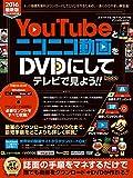 YouTubeやニコニコ動画をDVDにしてテレビで見よう! (2016最新版 CD-ROM付属!)