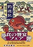 釣遊記 (中公文庫)