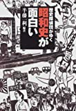 歴史探偵団がゆく 昭和史が面白い