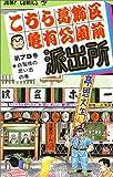 こちら葛飾区亀有公園前派出所 (第79巻) (ジャンプ・コミックス)