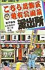 こちら葛飾区亀有公園前派出所 第79巻 1993-02発売