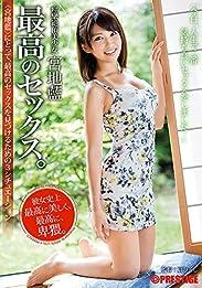 【Amazon.co.jp限定・数量限定・生写真7枚付き】最高のセックス。 [DVD]