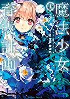 魔法少女育成計画(1)<魔法少女育成計画> (角川コミックス・エース)