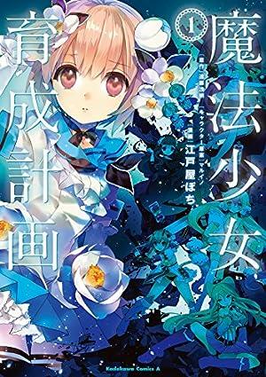 魔法少女育成計画(1) (角川コミックス・エース)