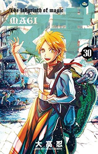 マギ(30) (少年サンデーコミックス)