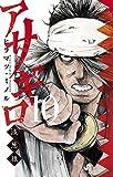コミックス / ヒラマツ ミノル のシリーズ情報を見る