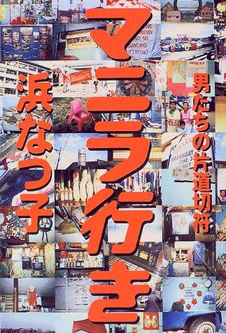 マニラ行き・男たちの片道切符