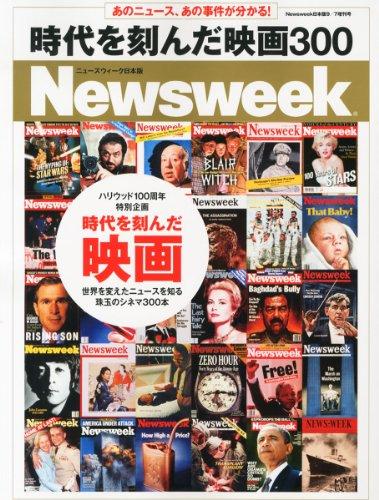 Newsweek日本版別冊 時代を刻んだ映画300 2012年 9/7号 [雑誌]
