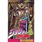 ジョジョの奇妙な冒険 (22) (ジャンプ・コミックス)