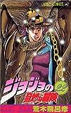ジョジョの奇妙な冒険 22 (ジャンプ・コミックス)