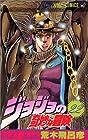 ジョジョの奇妙な冒険 第22巻