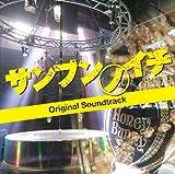 サンブンノイチ オリジナル・サウンドトラック