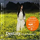 Destiny-太陽の花-/恋水-tears of love-(DVD付)