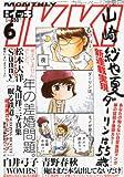 月刊 IKKI (イッキ) 2012年 06月号 [雑誌]