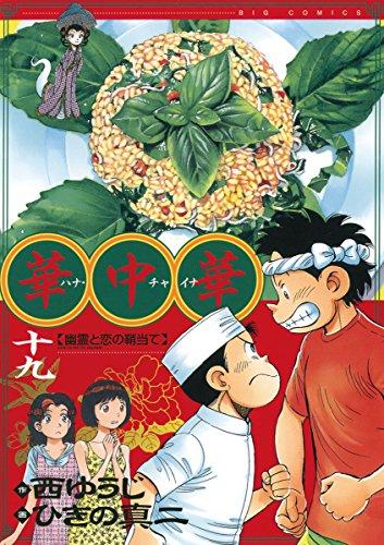 華中華(ハナ・チャイナ)(19) (ビッグコミックス)