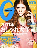 GINZA (ギンザ) 2011年 01月号 [雑誌]