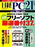 日経PC21(ピーシーニジュウイチ)2010年10月号