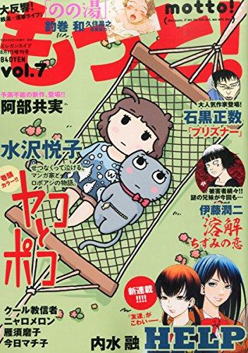 もっと! Vol.7 2014年 08月号 [雑誌]