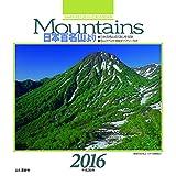 カレンダー2016 Mountains 日本百名山より (ヤマケイカレンダー2016)