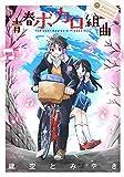 ボカロコミックSELECTION 青春ボカロ組曲 (電撃コミックスNEXT)