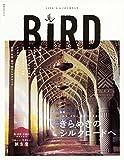 BIRD7号 きらめきのシルクロードへ (講談社 Mook(J))