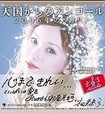 天国からのアンコール vol.2 2006年のマリリン