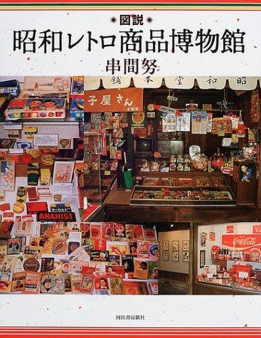 図説 昭和レトロ商品博物館 (ふくろうの本)