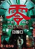 午前零時の恐怖劇場 呪い篇[DVD]