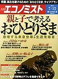 エコノミスト 2014年 7/15号 [雑誌]