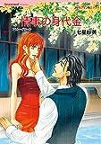 美しきライバルテーマセット vol.3 (ハーレクインコミックス)