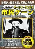 市民ケーン[DVD] (COSMIC PICTURES 12)