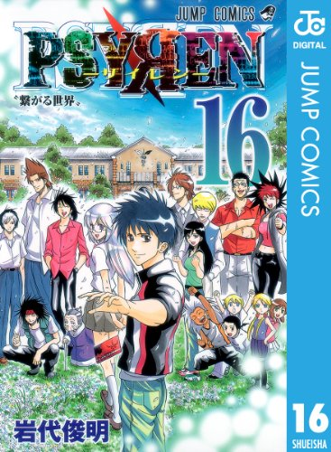 PSYREN―サイレン― 16 (ジャンプコミックスDIGITAL)
