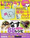 レタスクラブ7月7日増刊号