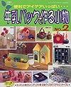 牛乳パックで作る小物 (No.2) (レディブティックシリーズ (1122))