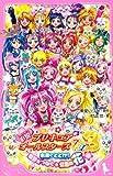 小説 プリキュアオールスターズDX3 未来にとどけ!世界をつなぐ☆虹色の花 (角川つばさ文庫)