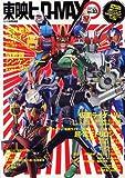 東映ヒーローMAX Vol.33 (タツミムック)
