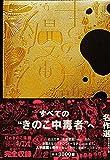 きのこ漫画名作選 (ele-king books)