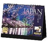 JAPAN  2017年 カレンダー 卓上 両面仕様 G-3