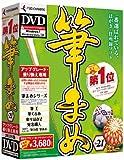 筆まめVer.21 アップグレード・乗り換え専用 DVD-ROM