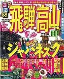 るるぶ飛騨 高山'09~'10 (るるぶ情報版 中部 15)