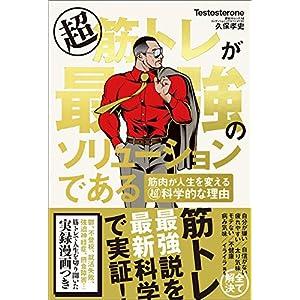 超筋トレが最強のソリューションである 筋肉が人生を変える超科学的な理由 [Kindle版]