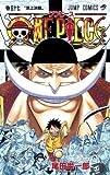 ONE PIECE 巻57 (ジャンプコミックス)