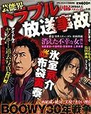 芸能界トラブル放送事故—封印された因縁スキャンダルの真相 (コアムックシリーズ 554)