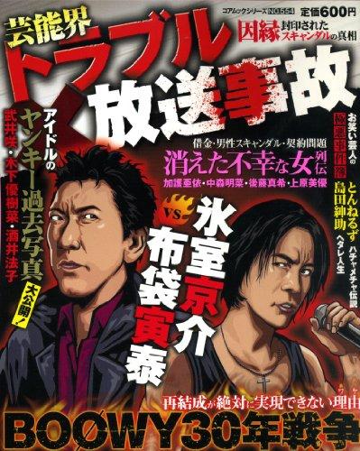 芸能界トラブル放送事故―封印された因縁スキャンダルの真相 (コアムックシリーズ 554)