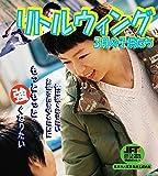 リトルウィング 3月の子供たち[DVD]