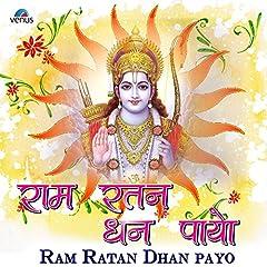 Aaj Ram Navami